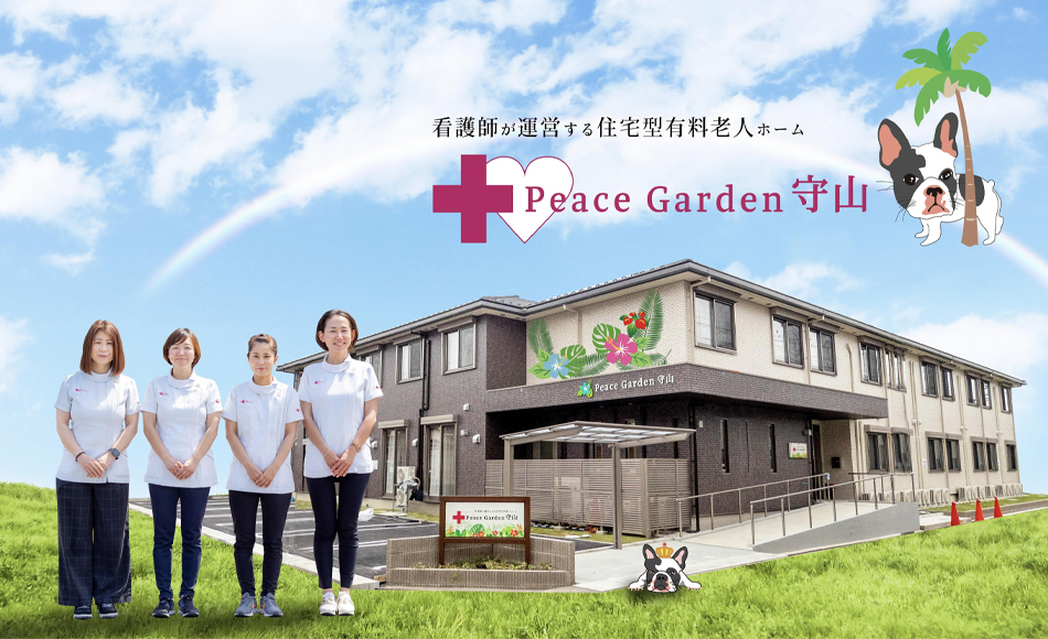 Peace Garden守山 令和2年11月1日オープン